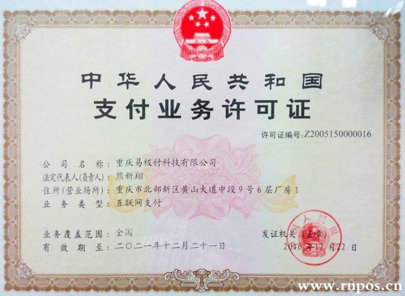 重庆易极付科技有限公司支付牌照