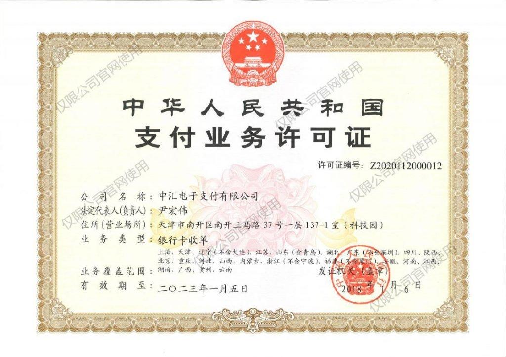 中汇电子支付有限公司支付牌照