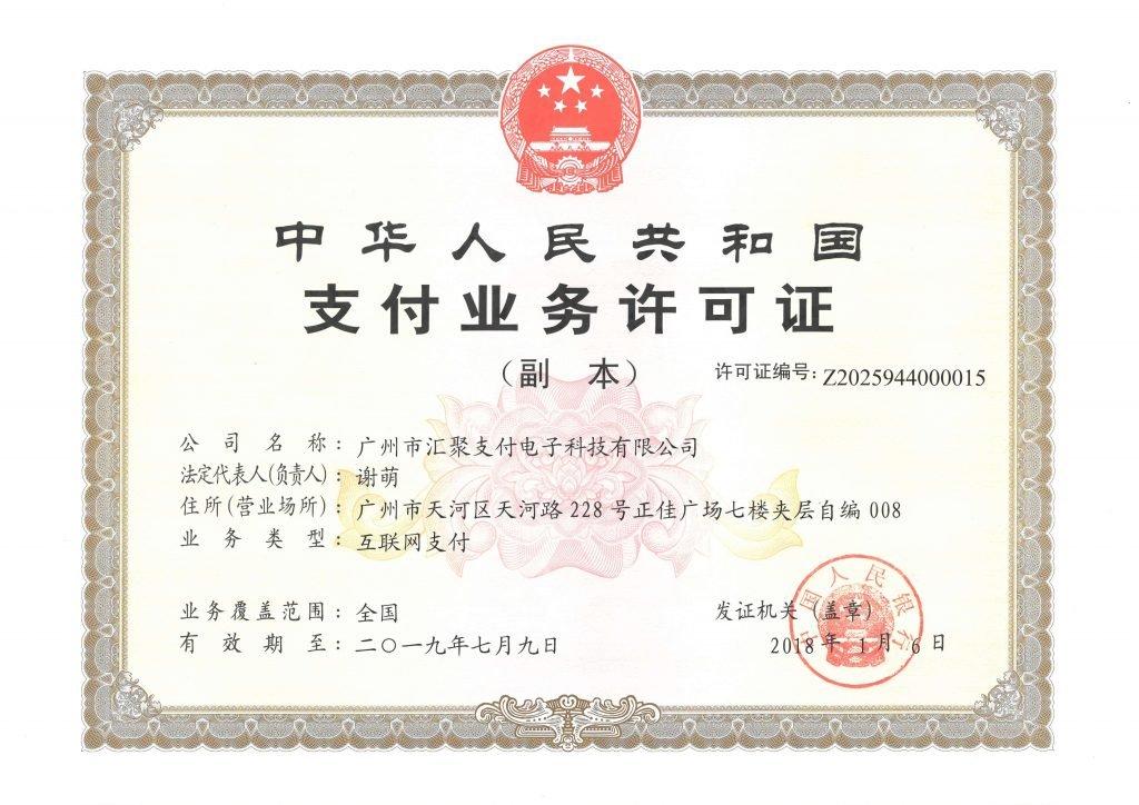 广州市汇聚支付电子科技有限公司支付牌照