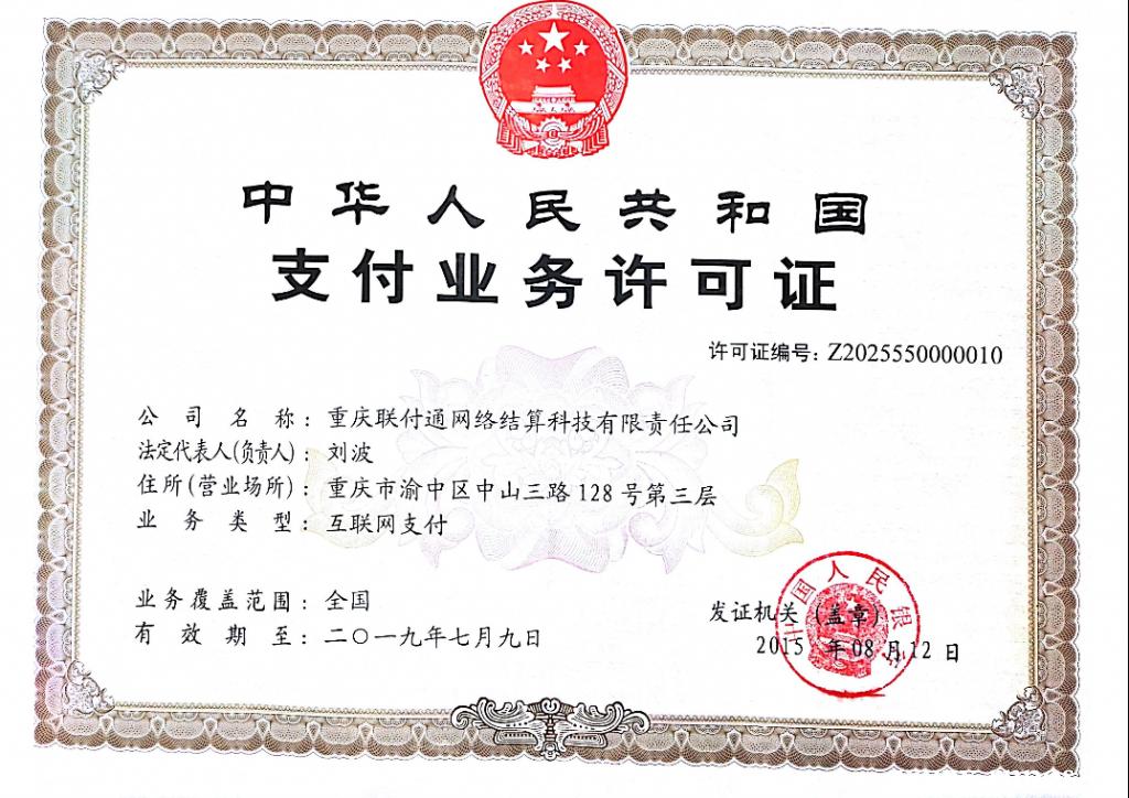 重庆联付通网络结算科技有限责任公司支付牌照