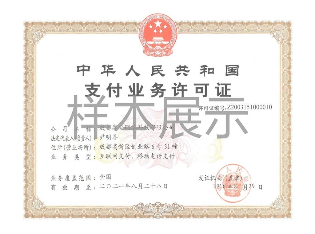 成都摩宝网络科技有限公司支付牌照