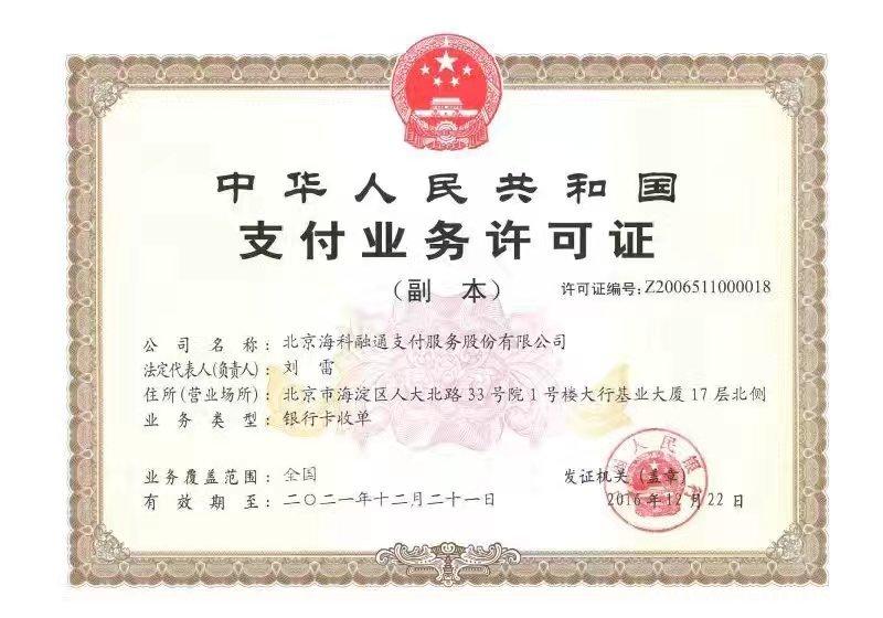 北京海科融通支付服务股份有限公司