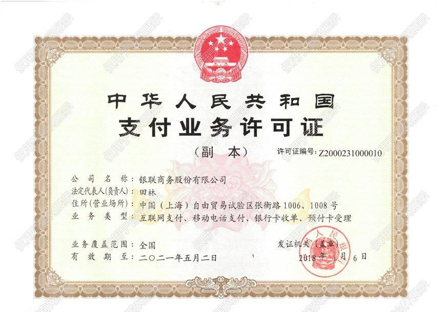 深圳市银联金融网络有限公司支付牌照