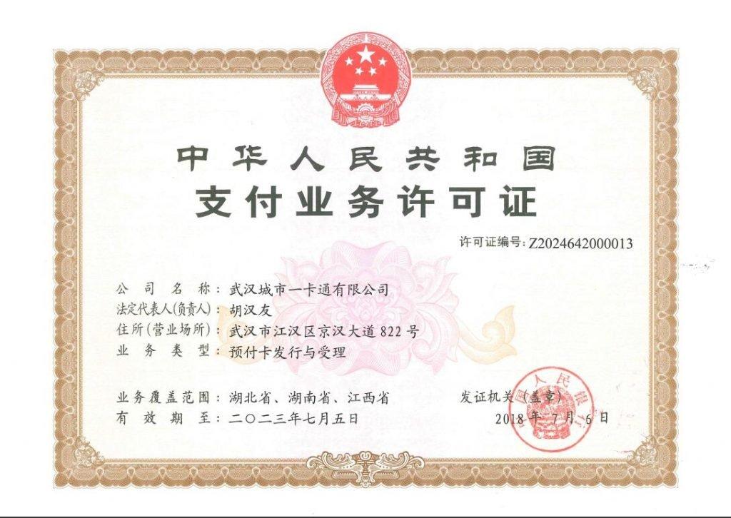 武汉城市一卡通有限公司支付牌照