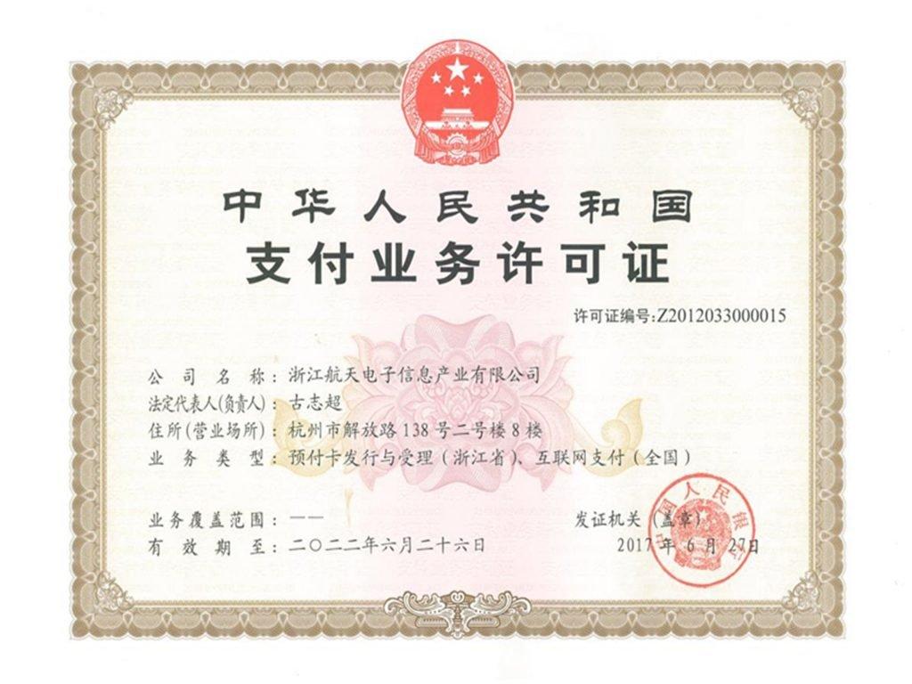 浙江航天电子信息产业有限公司支付牌照
