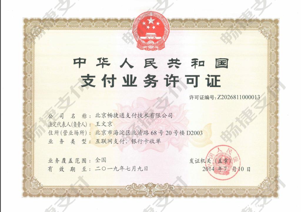北京畅捷通支付技术有限公司支付牌照