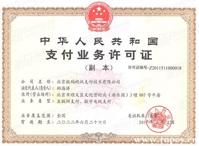 北京数码视讯支付技术有限公司支付牌照