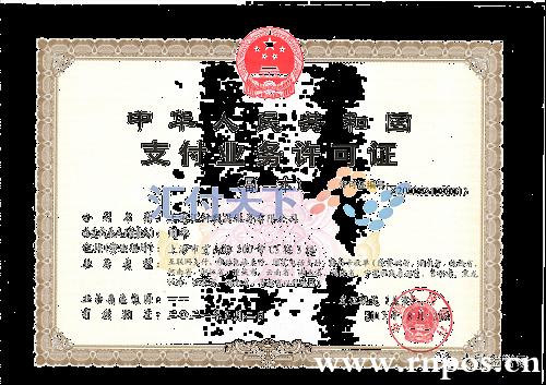 安付通电签POS机支付牌照