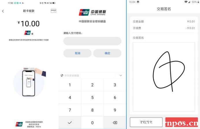 带NFC的手机能当POS机用POS机吗?教你手机刷卡收款的方法