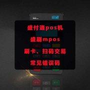 盛付通盛刷mpos常见交易POS机报错码(刷卡、扫码交易)