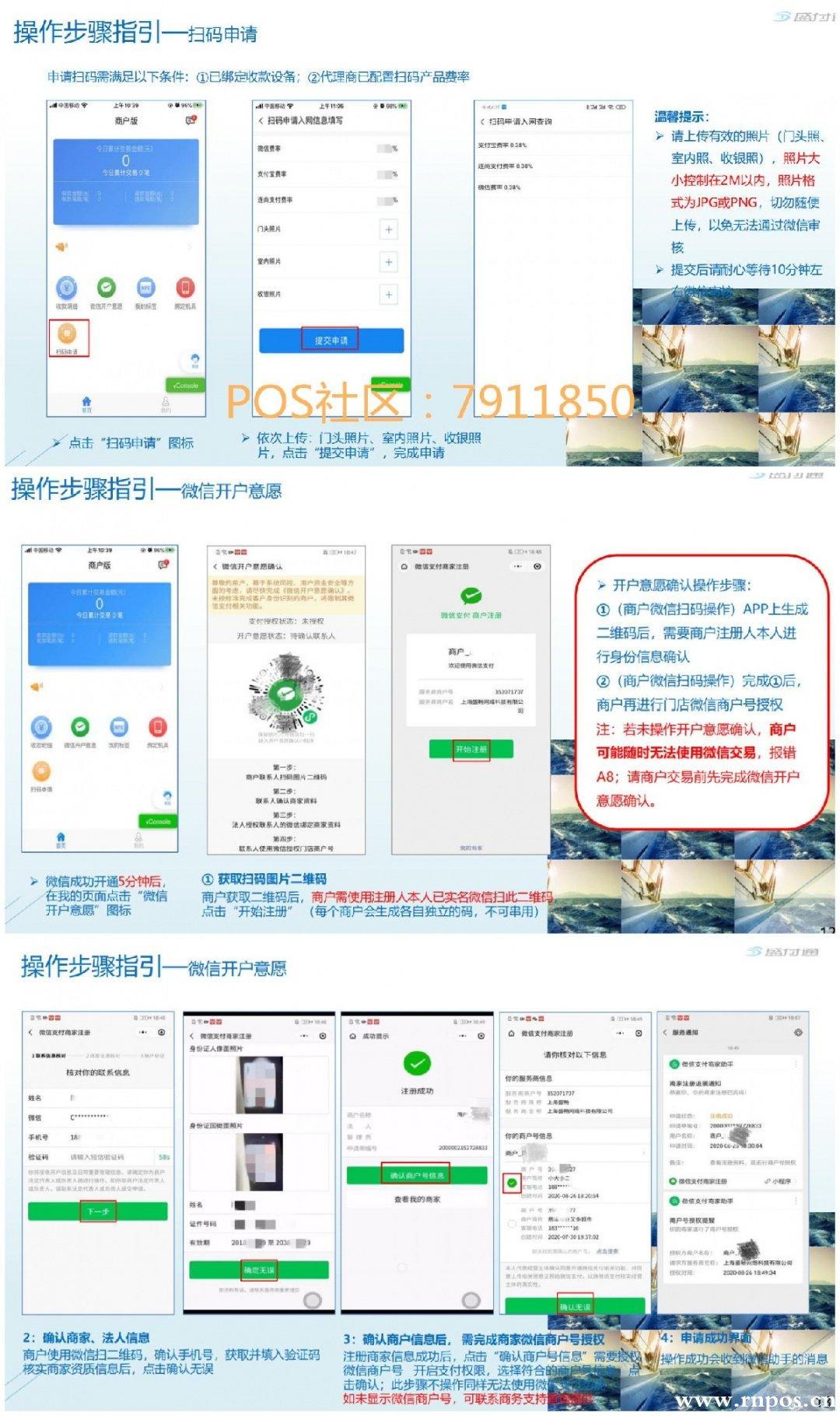 盛付通4G电签机扫码申请流程