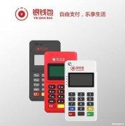 银钱包使用说明和常见问题解决