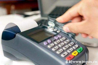 用POS机刷卡的手续费都去了哪里?