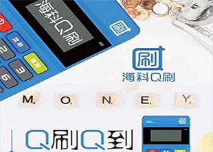 北京海科融通支付服务股份有限公司Q刷